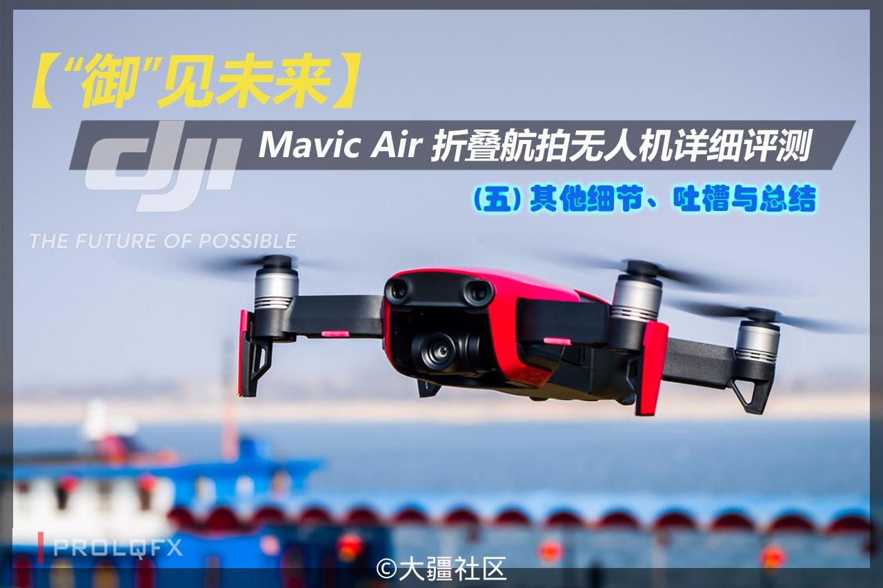 御见未来 – Mavic Air详细评测(五):其他细节、吐槽与总结